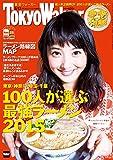 TokyoWalker東京ウォーカー 2015 No.4 [雑誌]