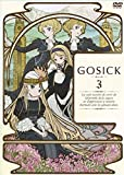 GOSICK-ゴシック-DVD特装版 第3巻