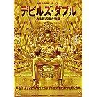 デビルズ・ダブル -ある影武者の物語- [Blu-ray]