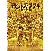 デビルズ・ダブル -ある影武者の物語- [DVD]