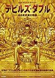 デビルズ・ダブル -ある影武者の物語- [DVD] 画像