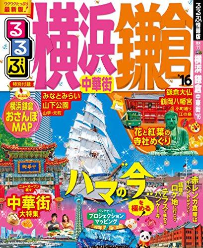 るるぶ横浜 鎌倉 中華街'16 (国内シリーズ)の詳細を見る