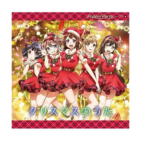 クリスマスのうた(通常盤)の商品画像