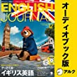 ENGLISH JOURNAL 2015年12月号(アルク)