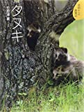 北国からの動物記〈7〉タヌキ (北国からの動物記 7)