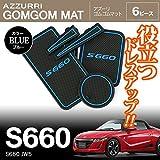 ホンダ S660 JW5 ロゴ入り ゴムゴムマット ドアポケット ラバーマット ブルー 全6ピース