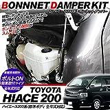 ハイエース 200系 4型 ボンネットダンパー 標準/ワイドボディ メンテナンス