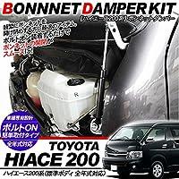 ハイエース 200系 ボンネットダンパー 標準ボディ メンテナンス