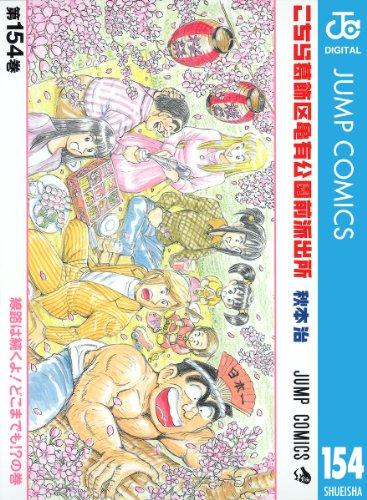 こちら葛飾区亀有公園前派出所 154 (ジャンプコミックスDIGITAL)