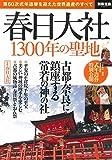 春日大社 1300年の聖地 (別冊宝島 2507)
