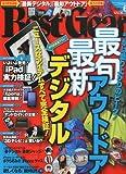 Best Gear ( ベスト・ギア ) 2010年 06月号 [雑誌]