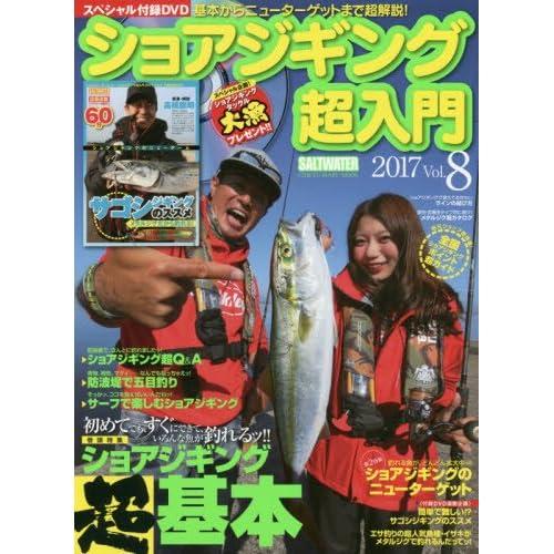 ショアジギング超入門 Vol.8 2017 初めてでも、すぐにできて、いろんな魚が釣れるッ!!ショアジギ (CHIKYU-MARU MOOK SALT WATER)