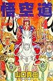 悟空道 4 (少年チャンピオン・コミックス)