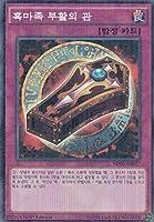 韓国版 遊戯王 黒魔族復活の棺 【ミレニアムスーパー】MP01-KR027