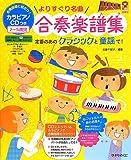 よりすぐり名曲合奏楽譜集: カラピアノCDつき 2~5歳児 (保カリBOOKS)