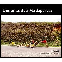Des enfants à Madagascar : マダガスカルの子どもたち
