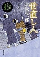 世直し人 品川しみづや影絵巻 (角川文庫)