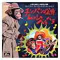 【Amazon.co.jp限定】チンパン探偵ムッシュバラバラ ~ 外国TV映画 日本語版主題歌<オリジナル・サントラ>コレクション VOL.2【ジャケ写ステッカー】