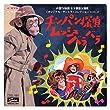 【Amazon.co.jp限定】チンパン探偵ムッシュバラバラ ~ 外国TV映画 日本語版主題歌<オリジナル・サントラ>コレクション VOL.2【...