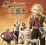 NHK 連続人形活劇「新・三銃士」オリジナル・サウンドトラック
