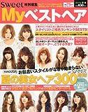 My (マイ) ベストヘア 2010年 06月号 [雑誌]