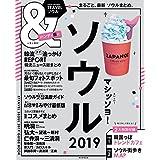 &TRAVEL ソウル 2019 (アサヒオリジナル)