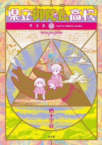 県立御陀仏高校完全版 1 (光文社ガールズコミック)の詳細を見る