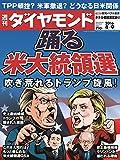 週刊ダイヤモンド 2016年 4/9 号 [雑誌] (踊る米大統領選)