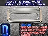 L175S・L185Sムーヴ専用※カスタム含む※LED シフトゲート イルミネーション パネル★ブルー発光【エムトラ】