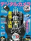 デジタルカメラマガジン 2013年2月号[雑誌] 画像