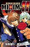MIXIM☆11(1) (少年サンデーコミックス)