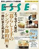 エッセで人気の「暮らし上手のシンプル節約術」を一冊にまとめました とっておきシリーズ (別冊ESSE)