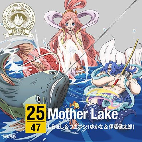 ワンピース ニッポン縦断! 47クルーズCD in 滋賀 Mother Lak