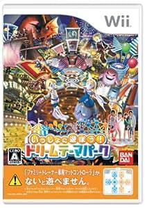 いっしょに遊ぼう! ドリームテーマパーク (ソフト単品版) - Wii