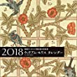 2018 ウィリアム・モリス カレンダー 英国ヴィクトリア朝の美の革命家 ([カレンダー])