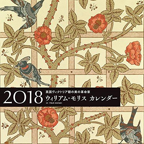 2018 ウィリアム・モリス カレンダー 英国ヴィクトリア朝の美の革命家 ([カレンダー])の詳細を見る