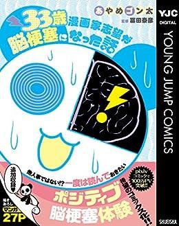 [あやめゴン太]の33歳漫画家志望が脳梗塞になった話 (ヤングジャンプコミックスDIGITAL)