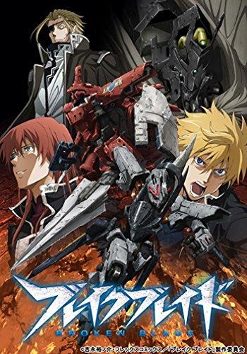 ブレイクブレイド TV EDITION Blu-ray Box (期間限定生産: 2015年8月26日まで)