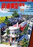 鉄道模型趣味 2012年 11月号 [雑誌]