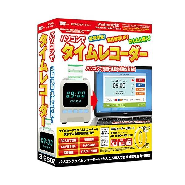 パソコンでタイムレコーダーの商品画像