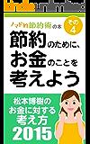 ノマド的節約術の本その4 節約のために、お金のことを考えよう 松本博樹のお金に対する考え方2015