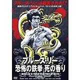 ブルース・リー 恐怖の鉄拳 死の香り[DVD]