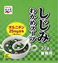 永谷園 業務用 しじみわかめスープ 20袋入