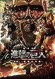 劇場版「進撃の巨人」前編~紅蓮の弓矢~通常版[DVD]