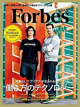 [atomixmedia Forbes JAPAN編集部]のForbesJapan (フォーブスジャパン) 2017年 05月号 [雑誌]