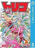 トリコ モノクロ版 5 (ジャンプコミックスDIGITAL)