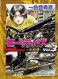 モーティヴー原動機 3―リフュールド (ヤングキングコミックス)