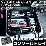 NV350 キャラバン E26 プレミアム GX 専用 センターコンソールトレイ/ブラック FJ3215