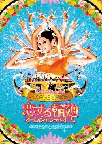 恋する輪廻 オーム・シャンティ・オーム[DVD]