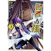 賢者の孫 (3) (角川コミックス・エース)